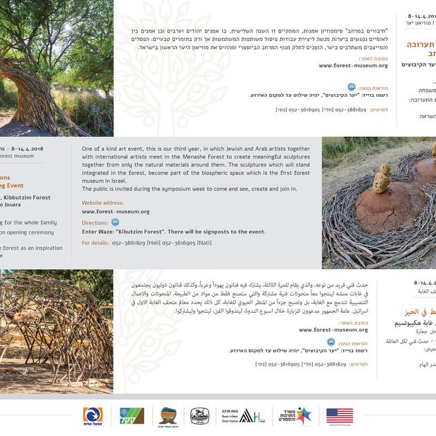 עיצוב הזמנה בשלוש שפות - ׳חיבורים במרחב׳ סימפוזיון אמנות בטבע