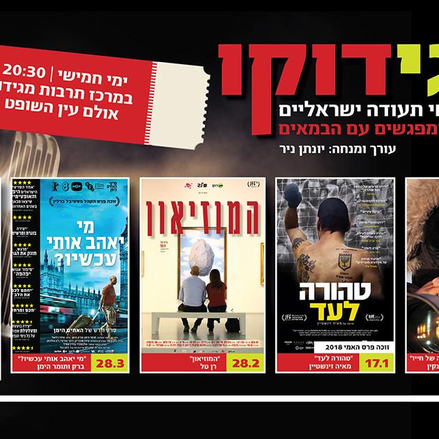 עיצוב פרסום ל׳מגידוקו׳, סדרת סרטי תעודה ישראלים, במועצה אזורית מגידו