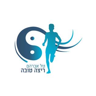 עיצוב לוגו עבור טל אברהם - ״ריצה טובה״