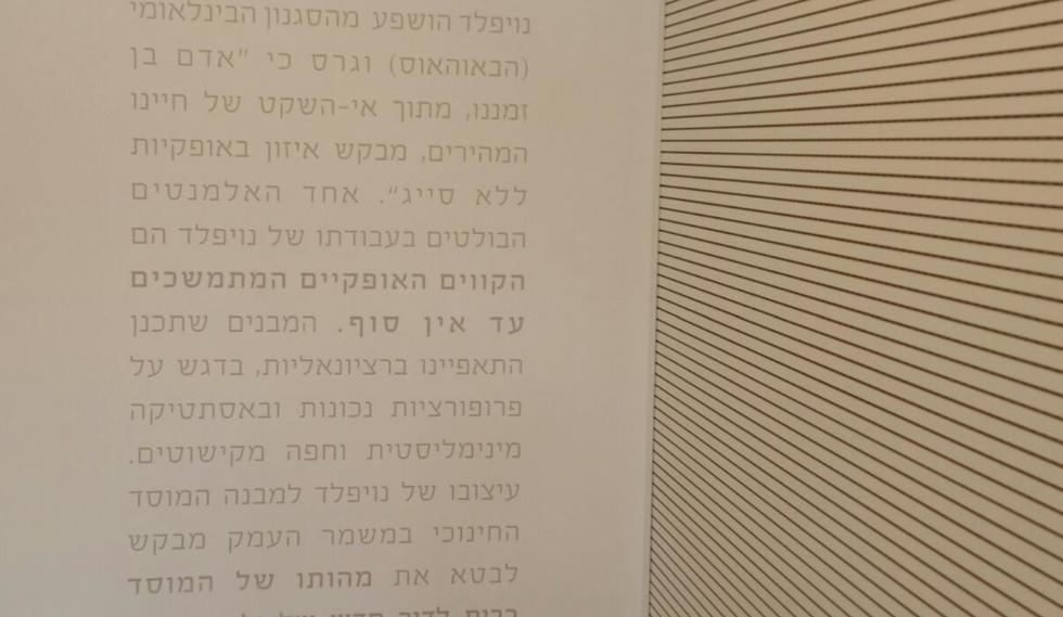 יוסף נוייפלד אדריכל הבית