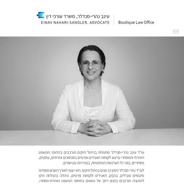 עיצוב דף נחיתה עינב נהרי-סנדלר, משרד עורכי דין