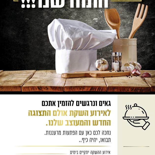 התחדשנו! הזמנה לאולם התצוגה החדש של חב׳ קירוסקאי-פלבם