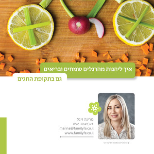 עיצוב שער לחוברת ״איך ליהנות מהרגלים שמחים ובריאים גם בתקופת החגים״ - מרינה זיגל - Familyfe
