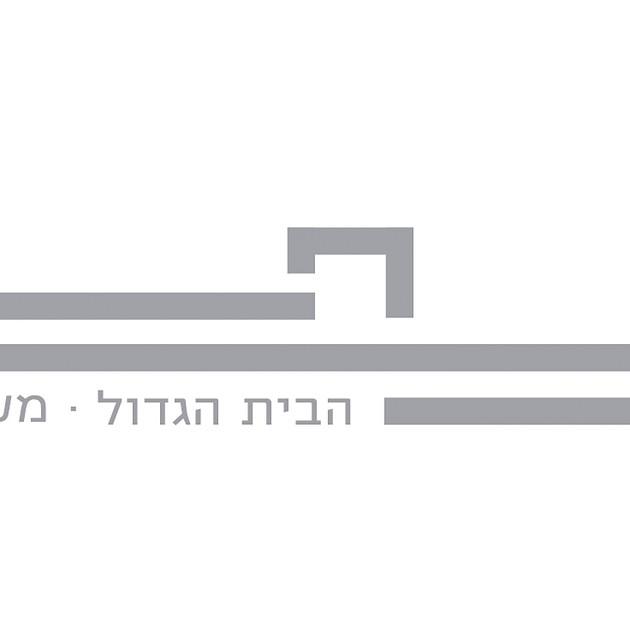 עיצוב לוגו ׳הבית הגדול׳ - משמר העמק