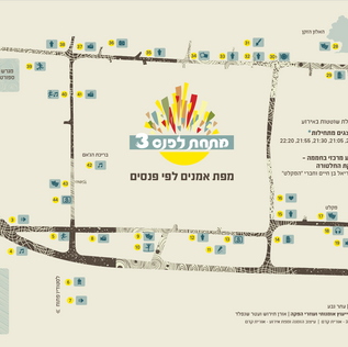פסטיבל ׳מתחת לפנס 3׳ - עיצוב מפת מיקום האמנים