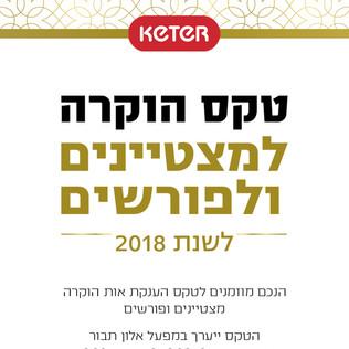 חב׳ ״כתר״ - הזמנה לטקס הוקרה למצטיינים ולפורשים