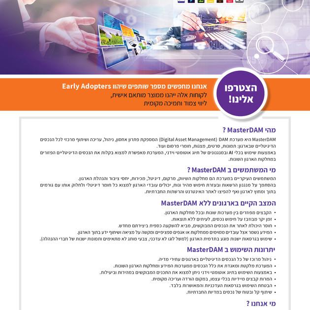 MasterDAM פרסום   של חב׳ אידאה מערכות מידע מערכת המספקת פתרונות אחסון, ניהול, עריכה ושיתוף מרכזי לכל הנכסים הדיגיטליים שבארגון: תמונות, סרטים, מצגות, חומרי פרסום ועוד