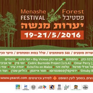 עיצוב פוסטר לפרסום פסטיבל יערות מנשה, 2016