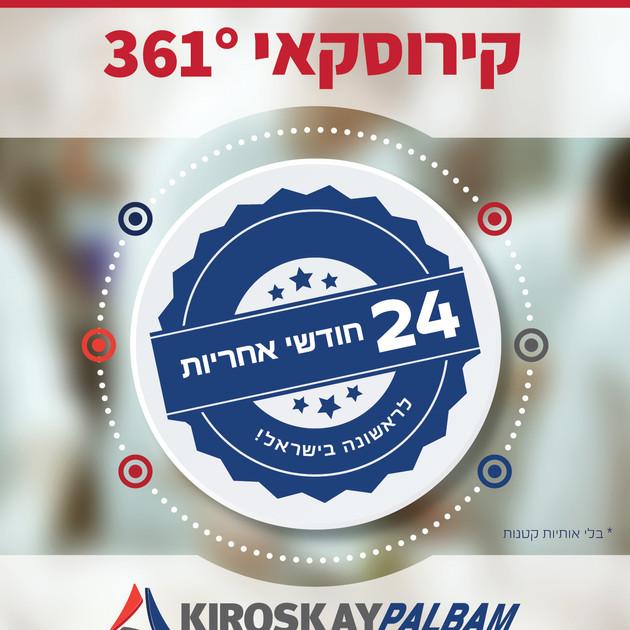 חברת קירוסקאי-פלבם פרסום 361 מעלות - 24 חודשי שירות