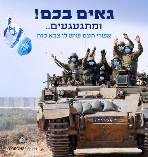 DAY 37 / CORONAfashion גאים בכם! ומתגעגעים מאד🙏🏼 אשרי העם שיש לו צבא כזה.  חג שמח! תמשיכו לעקוב..
