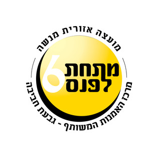 עיצוב לוגו ״מתחת לפנס 6״ - פסטיבל מתחת לפנס, מועצה אזורית מנשה ומרכז האמנות המשותף גבעת חביבה