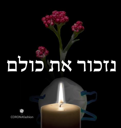 """DAY 55 / CORONAfashion ערב יום הזכרון   אפריל 2020   ג׳ אייר תש״פ יִזְכּוֹר עַם יִשׂרָאֵל את 23,816 חלליו במערכות ישראל ובפעולות האיבה והטרור """"אך נזכור את כולם את יפי הבלורית והתואר כי רעות שכזאת לעולם לא תיתן את ליבנו לשכוח אהבה מקודשת בדם את תשובי בינינו לפרוח״ תמשיכו לעקוב..."""