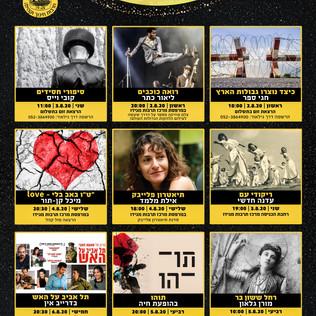 עיצוב פוסטר לפרסום - נפגשים במרחב - מופעים קיץ 2020 - תרבות מועצה אזורית מגידו