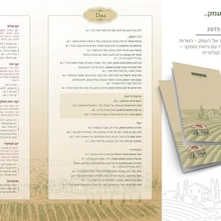 מסעדת ״בלה״ - עיצוב תפריט ופרסומים