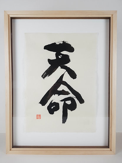 Japanese Calligraphy - 'Heaven's Will'