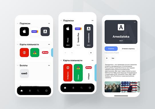 Wallet - mobile app