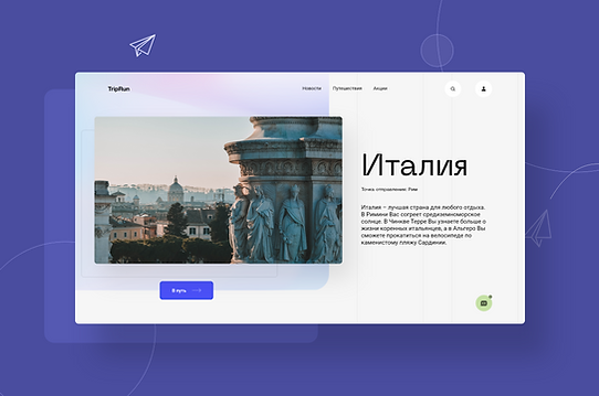 TripRun - web page
