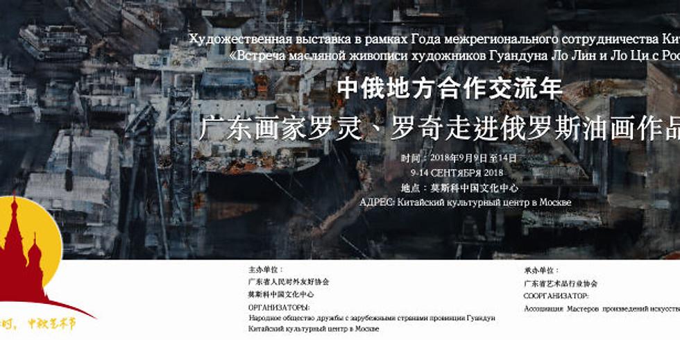 Выставка масляной живописи гуандунских художников Ло Лин и Ло Ци