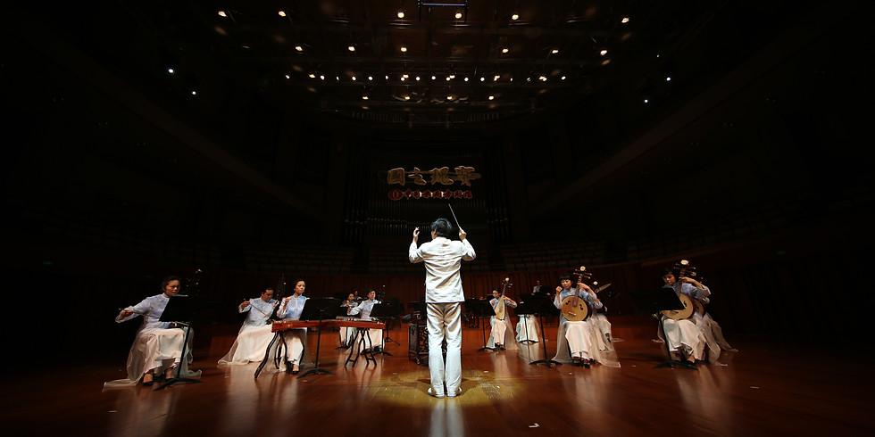 """Концерт китайской народной музыки, посвящённый празднику Середины осени """"Цветы на реке весенней ночью"""""""