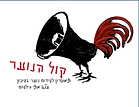 theattre israelien.png