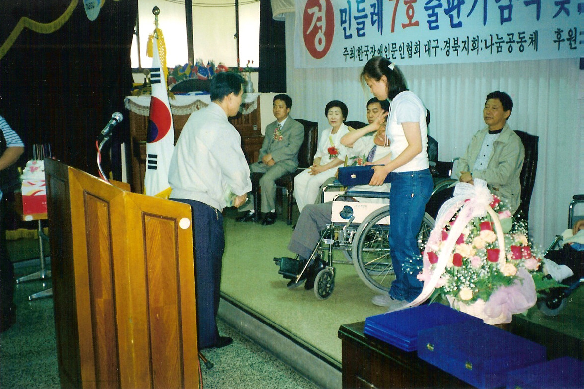 2000년도 제7회 민들레출판 기념식