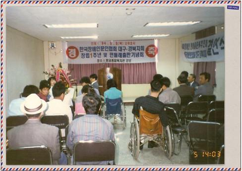 1994년도 제1회 민들레출판 기념식
