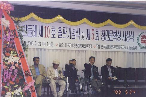 2003년도 제10회 민들레출판 기념식