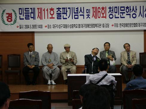 2004년도 제11회 민들레출판 기념식