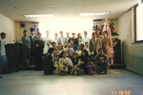 1997년도 제4회 민들레출판 기념식