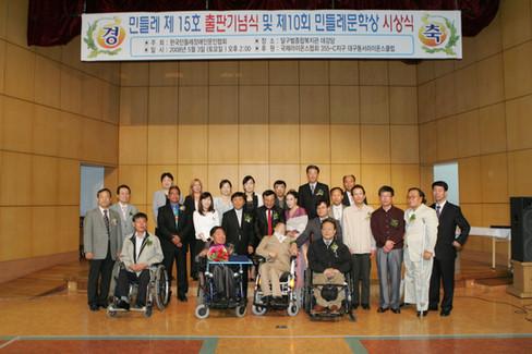 2008년도 제15회 민들레출판 기념식