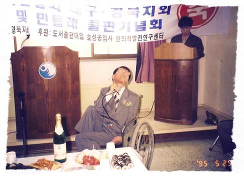 1995년도 제2회 민들레출판 기념식