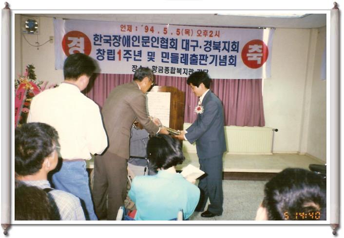1994년도 제1회 민들레출판기념식