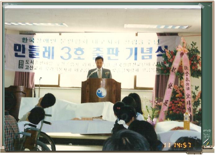 1996년도 제3회 민들레출판 기념식