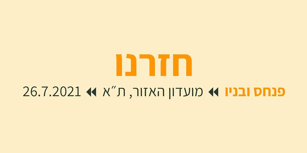 Pinhas & Sons - Tel-Aviv - 26.7.2021