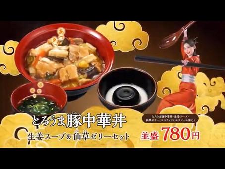 「すき家 とろうま豚中華丼」webCMナレーション