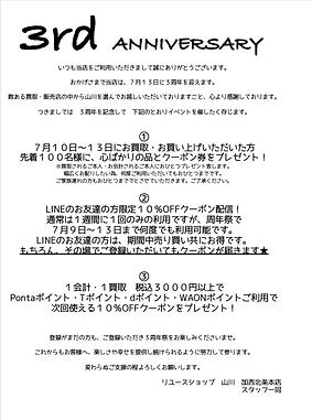 スクリーンショット 2021-07-08 18.35.01.png