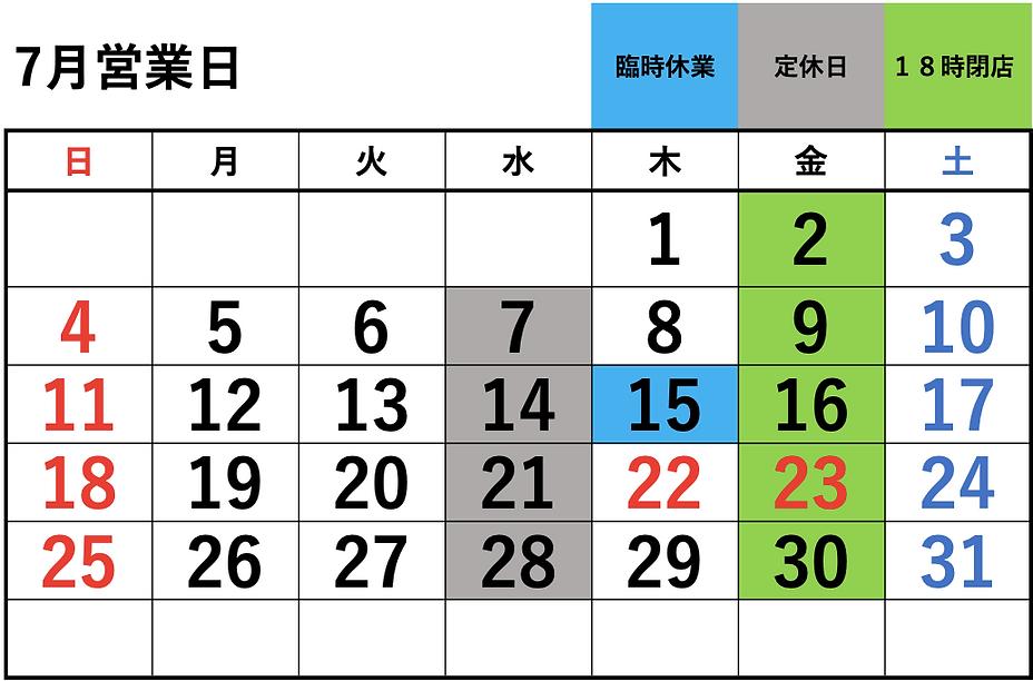 スクリーンショット 2021-07-02 17.25.18.png