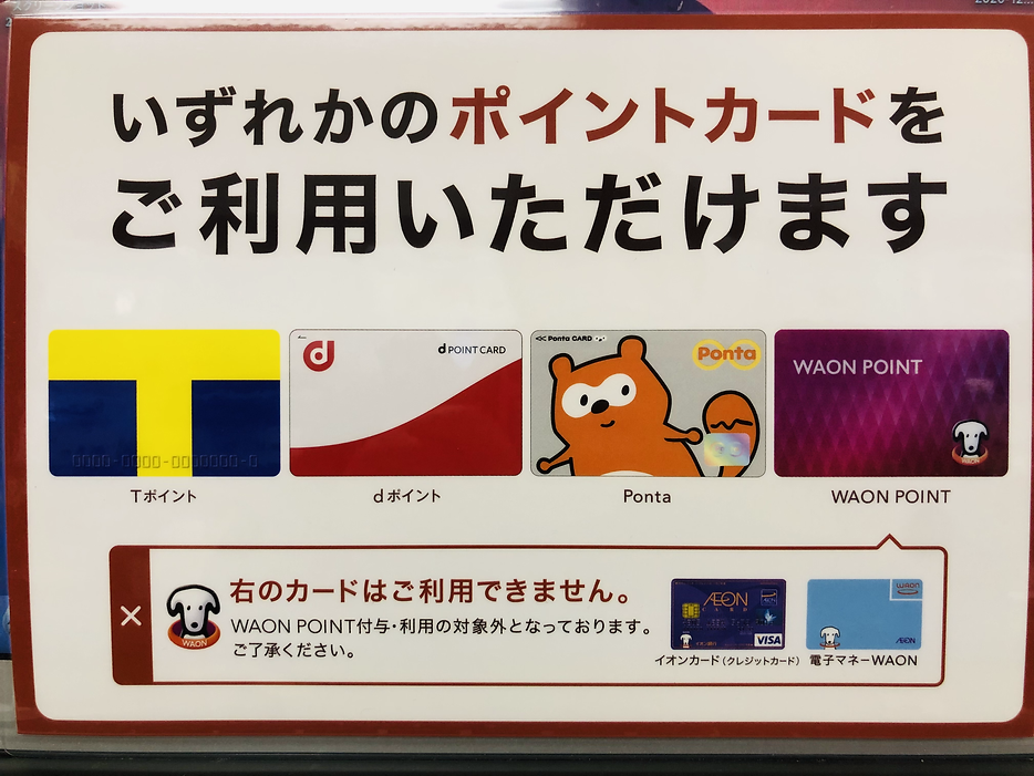 山川加西北条本店 ポイントカード