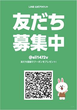 山川加西北条本店 line