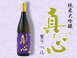 真心-紫ラベル.jpg