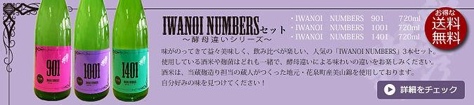 iwanoi-numbersセットbn.jpg