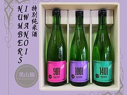 iwanoi-numbersセット.jpg