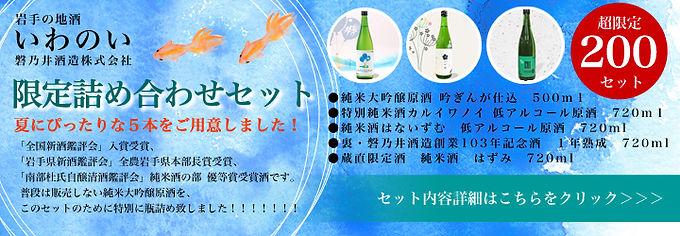2021夏詰め合わせ限定バナー.jpg