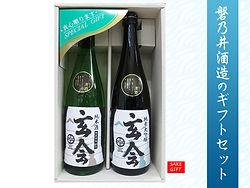 ギフトセット_玄会純米大吟醸・純米酒.jpg