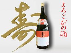 よろこびの酒.jpg