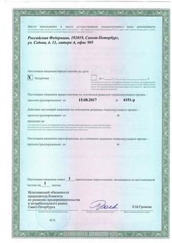 Лицензия заготовка и хранение 2