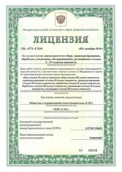 Лицензия по отходам 1