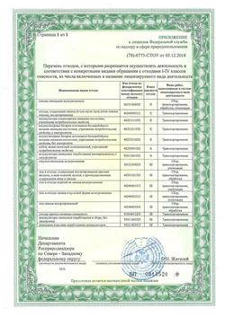 Лицензия по отходам 3