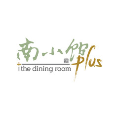 2/F 南小館 The Dining Room