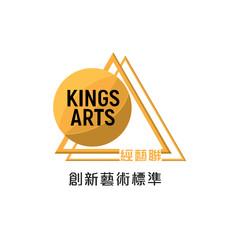 5/F Kings Arts